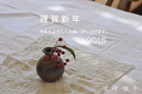 2015nennga .jpg
