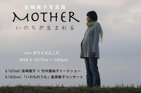 mother0510b.jpg