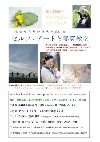 photo20150509.jpg